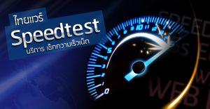 Speedtest อินเทอร์เน็ต อยากรู้ว่าเร็วแค่ไหนต้องลองใช้ดู