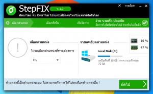 โปรแกรม StepFIX