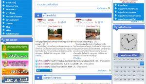 โปรแกรม AtomyMaxsite CMS ทำเว็บไซต์สำเร็จรูป สำหรับโรงเรียน และองค์กร